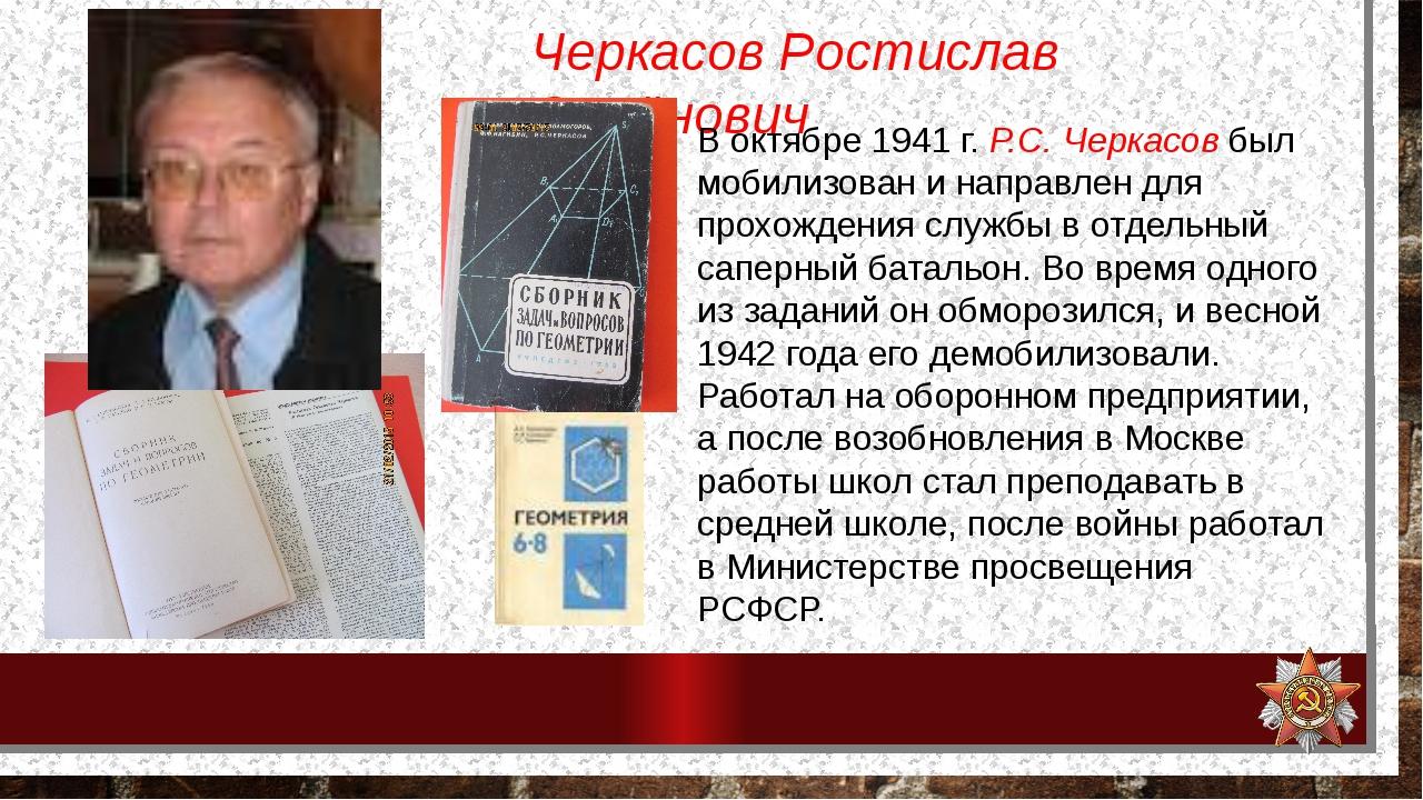 Черкасов Ростислав Семёнович В октябре 1941 г. Р.С. Черкасов был мобилизован...
