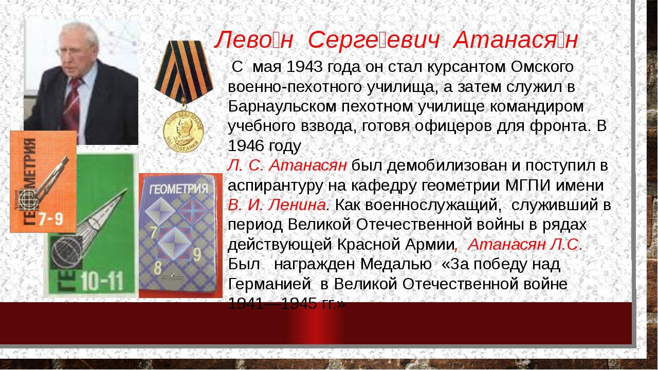 С мая 1943 года он стал курсантом Омского военно-пехотного училища, а затем...