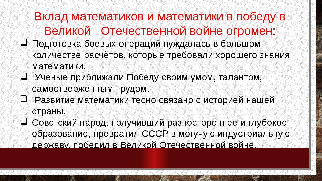 Вклад математиков и математики в победу в Великой Отечественной войне огромен...