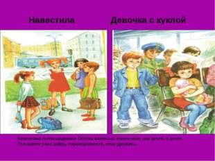 Навестила Девочка с куклой Валентина Александровна Осеева написала много кни