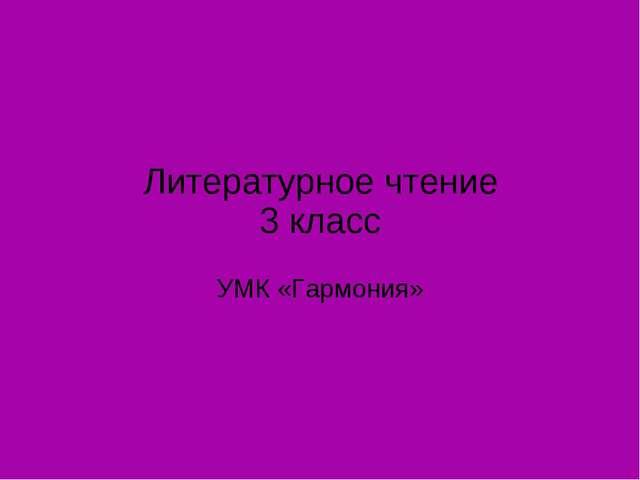 Литературное чтение 3 класс УМК «Гармония»