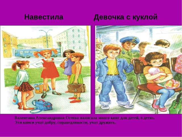 Навестила Девочка с куклой Валентина Александровна Осеева написала много кни...