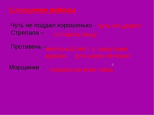 Словарная работа Чуть не поддал хорошенько - Стряпала – Противень – Морщинки...
