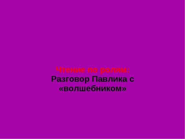 Чтение по ролям: Разговор Павлика с «волшебником»