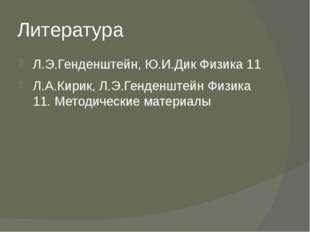 Литература Л.Э.Генденштейн, Ю.И.Дик Физика 11 Л.А.Кирик, Л.Э.Генденштейн Физи