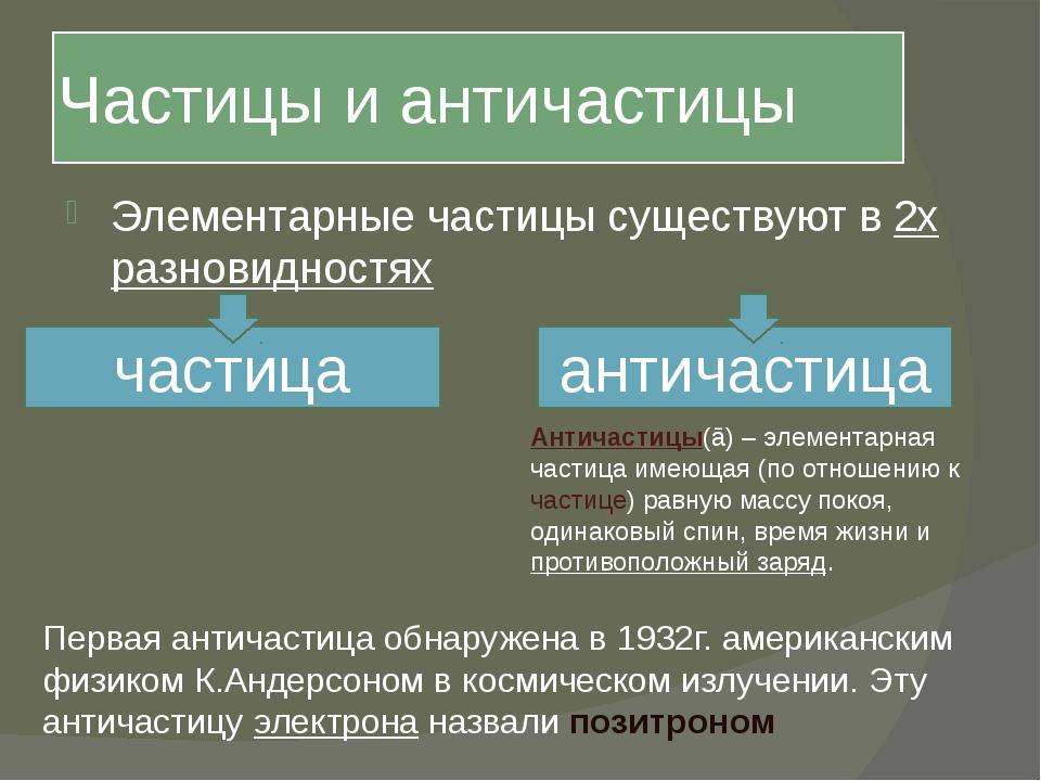 Частицы и античастицы Элементарные частицы существуют в 2х разновидностях час...