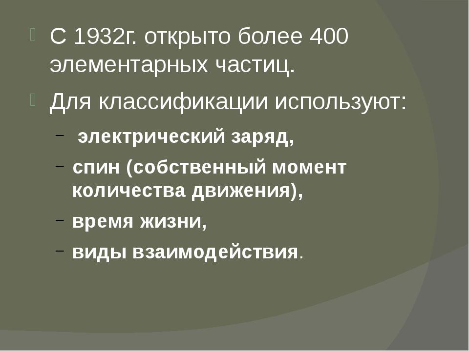 С 1932г. открыто более 400 элементарных частиц. Для классификации используют:...