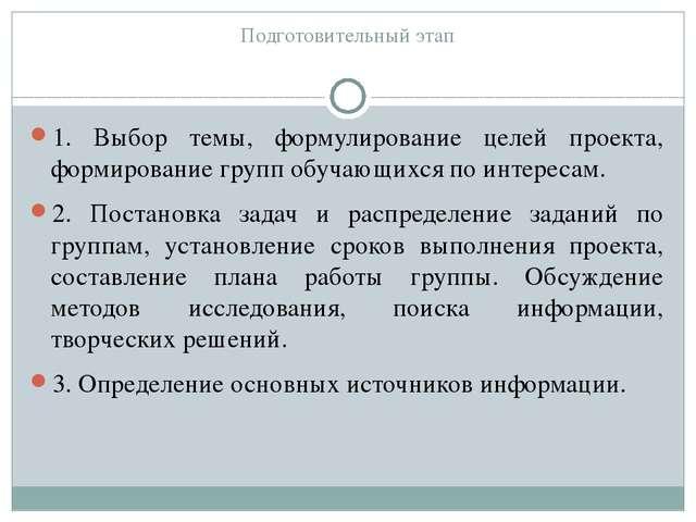 Подготовительный этап 1. Выбор темы, формулирование целей проекта, формирован...