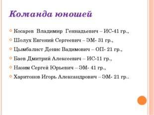 Команда юношей Косарев Владимир Геннадьевич – ИС-41 гр., Шолух Евгений Сергее