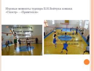 Игровые моменты турнира Б.Н.Войчука команд «Спектр» - «Примтепло»