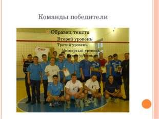 Команды победители
