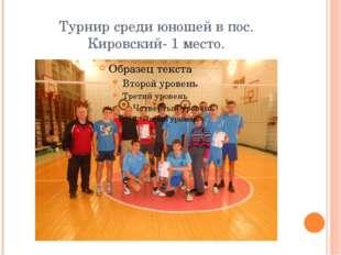 Турнир среди юношей в пос. Кировский- 1 место.