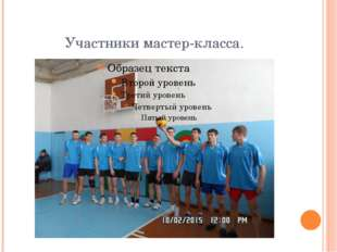 Участники мастер-класса.