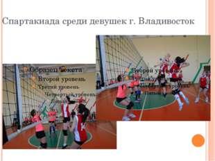 Спартакиада среди девушек г. Владивосток