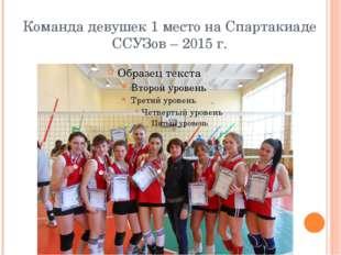 Команда девушек 1 место на Спартакиаде ССУЗов – 2015 г.