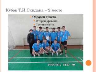 Кубок Т.И.Скидана – 2 место