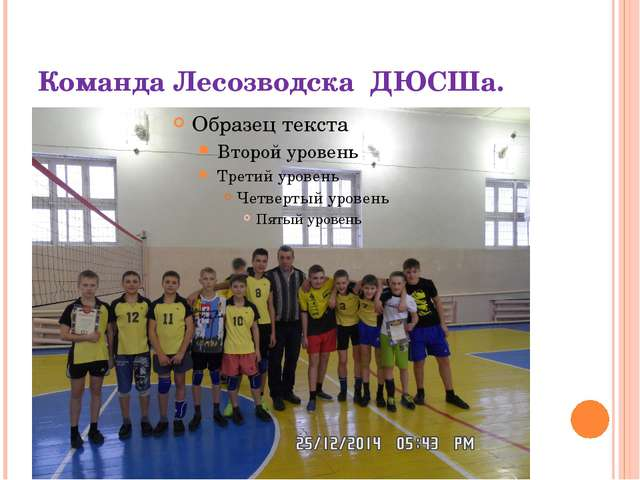 Команда Лесозводска ДЮСШа.