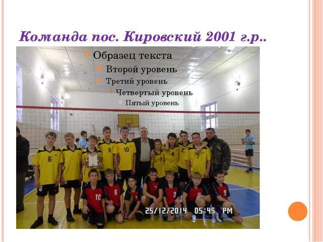 Команда пос. Кировский 2001 г.р..