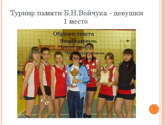 Турнир памяти Б.Н.Войчука - девушки 1 место