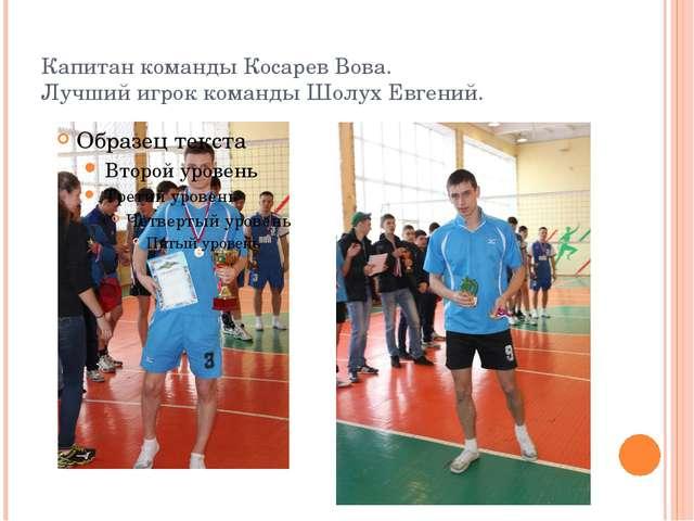 Капитан команды Косарев Вова. Лучший игрок команды Шолух Евгений.