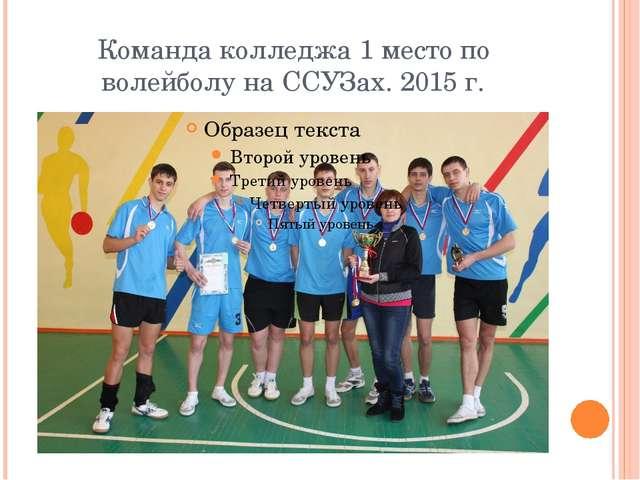 Команда колледжа 1 место по волейболу на ССУЗах. 2015 г.