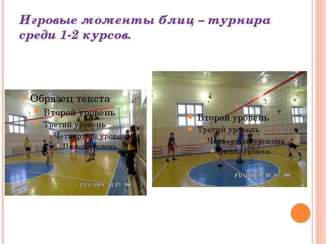 Игровые моменты блиц – турнира среди 1-2 курсов.