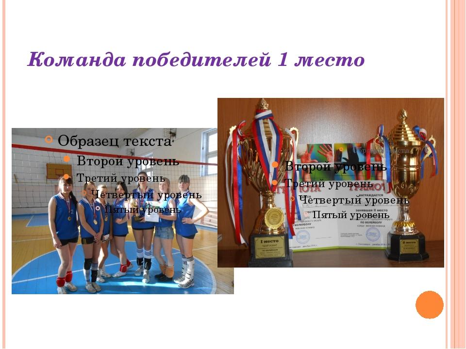 Команда победителей 1 место