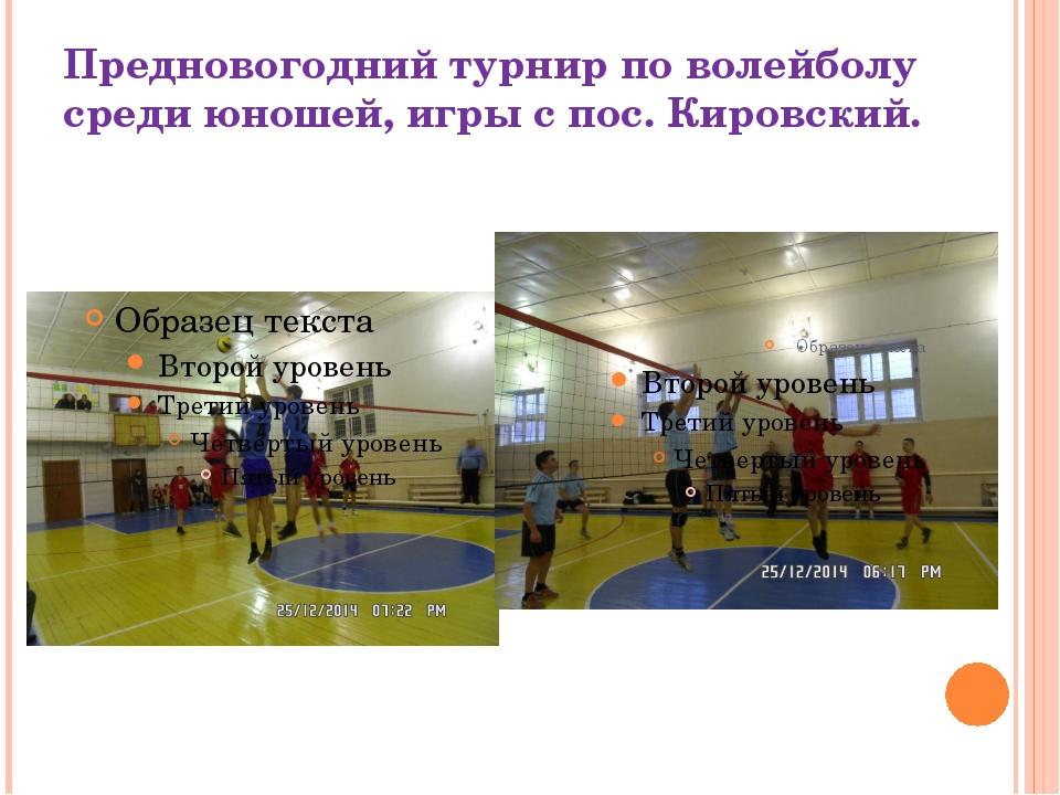 Предновогодний турнир по волейболу среди юношей, игры с пос. Кировский.