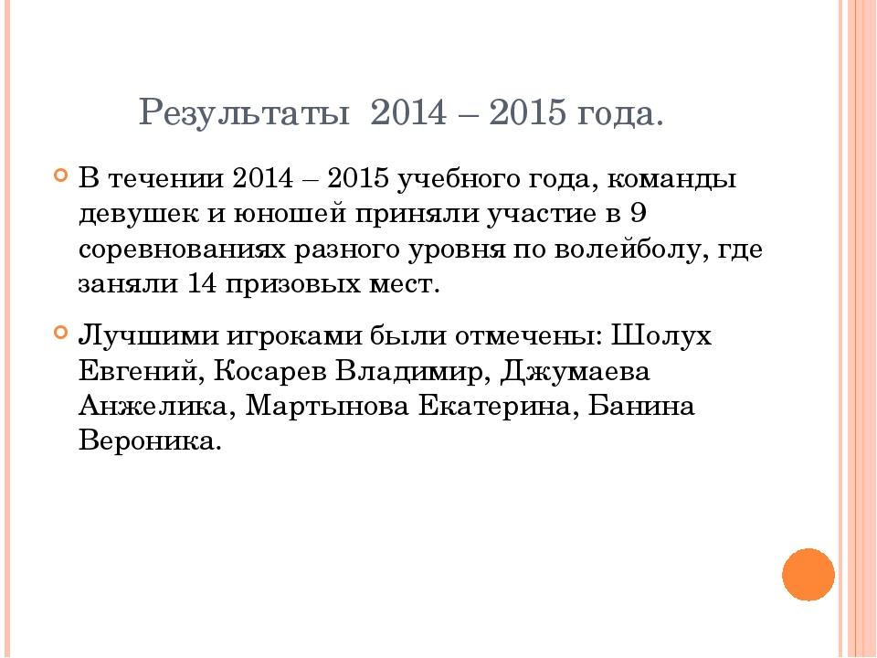 Результаты 2014 – 2015 года. В течении 2014 – 2015 учебного года, команды дев...