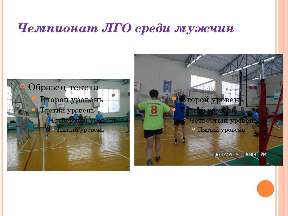 Чемпионат ЛГО среди мужчин