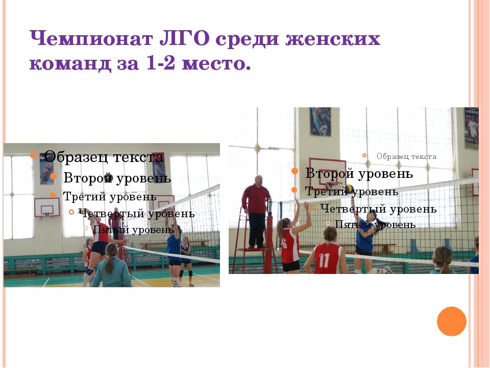 Чемпионат ЛГО среди женских команд за 1-2 место.