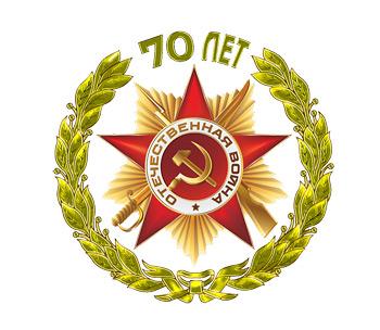 C:\Users\Admin\Desktop\ВОВойна города-герои\staraya_ofitsialnaya_emblema_prazdnovaniya_70-y_godovschinyi_pobedyi.jpg