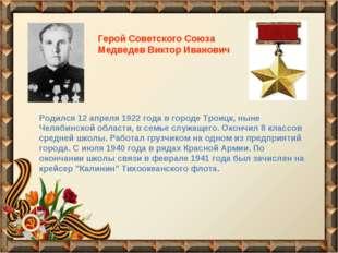 Родился 12 апреля 1922 года в городе Троицк, ныне Челябинской области, в семь