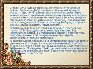 С июня 1942 года на фронтах Великой Отечественной войны. В составе Добровольч