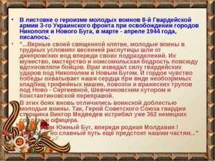 В листовке о героизме молодых воинов 8-й Гвардейской армии 3-го Украинского ф