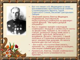 Вот что пишет о В. Медведеве в своих воспоминаниях прославленный снайпер Стал