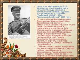 Некоторая информация о В. И. Медведеве, относящаяся уже к началу 1945 года, и