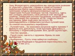 Зону Мезеритцкого укрепрайона мы преодолели рывками от укрытия к укрытию. Спр