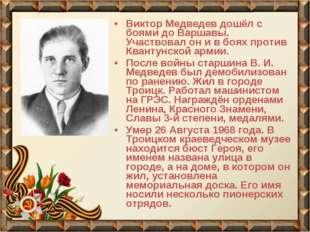 Виктор Медведев дошёл с боями до Варшавы. Участвовал он и в боях против Квант