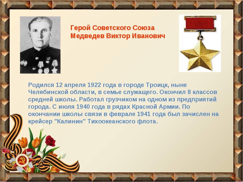 Родился 12 апреля 1922 года в городе Троицк, ныне Челябинской области, в семь...