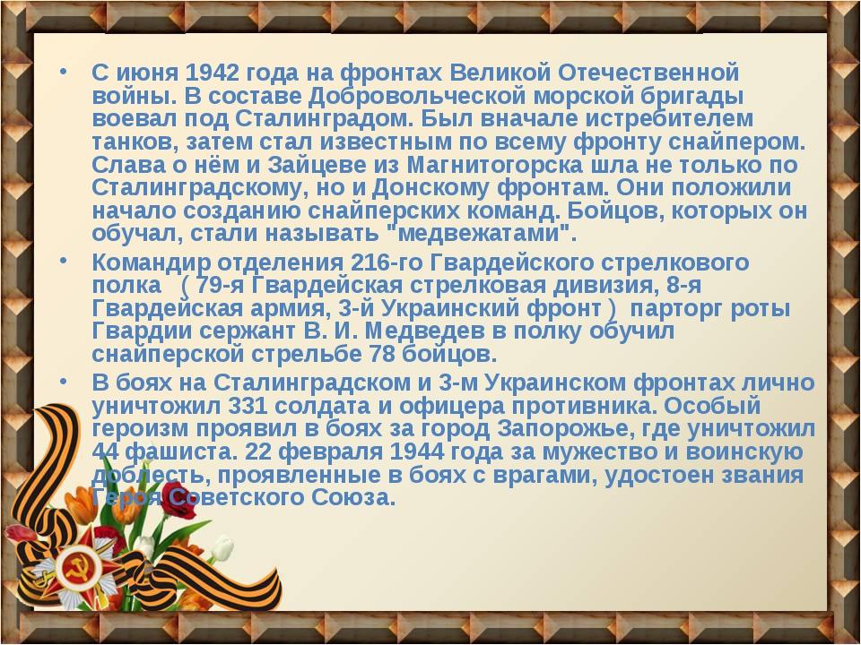 С июня 1942 года на фронтах Великой Отечественной войны. В составе Добровольч...