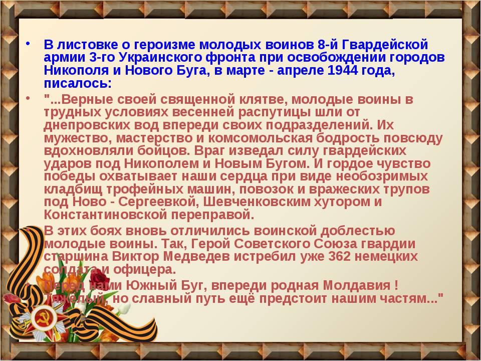 В листовке о героизме молодых воинов 8-й Гвардейской армии 3-го Украинского ф...