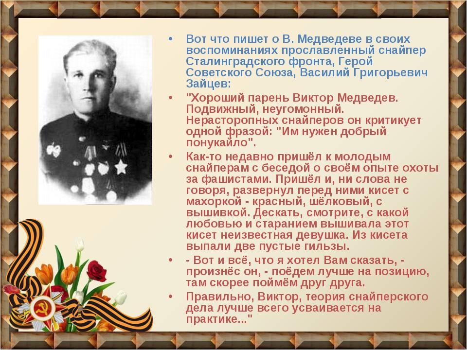 Вот что пишет о В. Медведеве в своих воспоминаниях прославленный снайпер Стал...