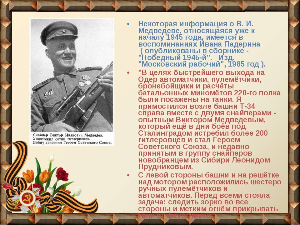 Некоторая информация о В. И. Медведеве, относящаяся уже к началу 1945 года, и...