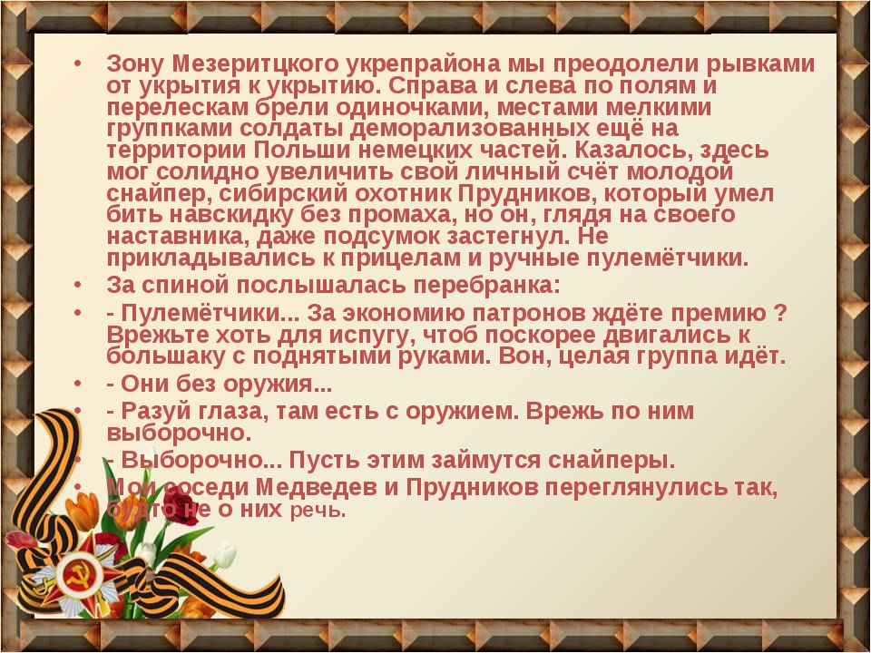 Зону Мезеритцкого укрепрайона мы преодолели рывками от укрытия к укрытию. Спр...