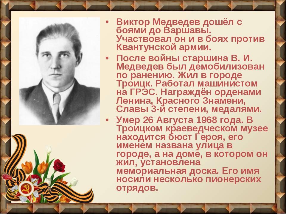 Виктор Медведев дошёл с боями до Варшавы. Участвовал он и в боях против Квант...