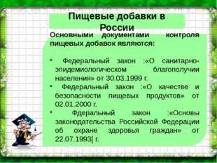 Пищевые добавки в России Основными документами контроля пищевых добавок являю