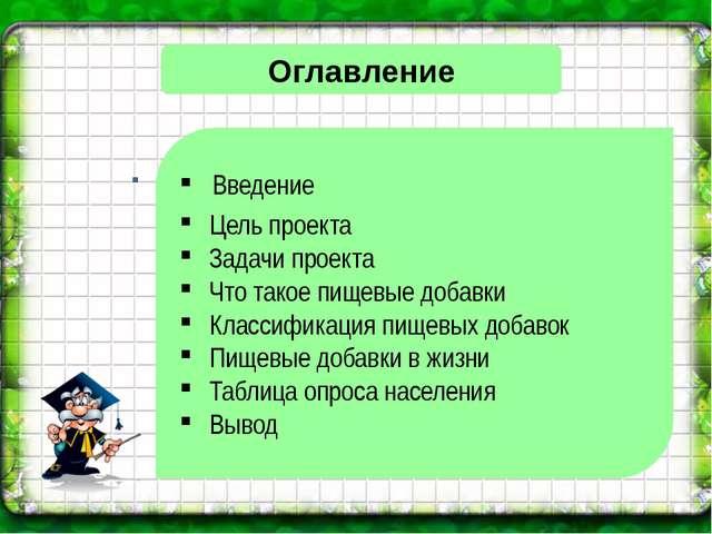 Оглавление Введение Цель проекта Задачи проекта Что такое пищевые добавки Кла...