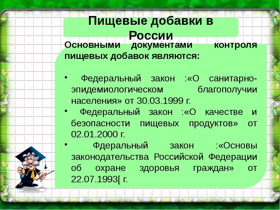 Пищевые добавки в России Основными документами контроля пищевых добавок являю...