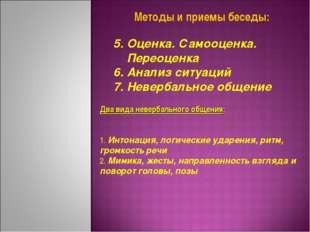 Методы и приемы беседы: 5. Оценка. Самооценка. Переоценка 6. Анализ ситуаций